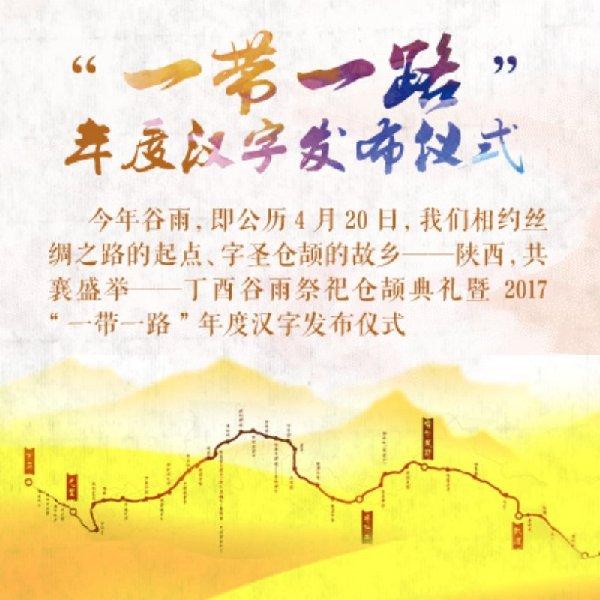 """2017""""一带一路""""年度汉字发布仪式"""