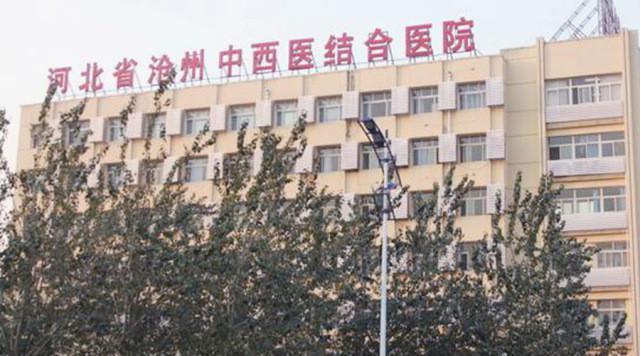 河北省沧州中西医结合医院康复院区
