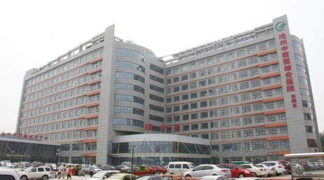 河北省沧州中西医结合医院东院区