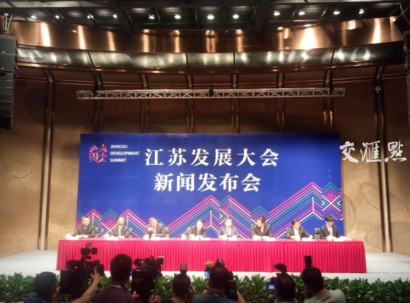 首届江苏发展大会20日开幕 千余名各界嘉宾将共话江苏发展