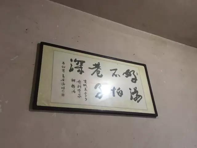 挂在墙上的几个大字「好汤不怕巷子深」