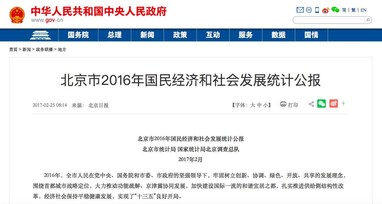 【18年来头一遭,北京常住外来人口减少15万. 来