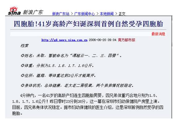 网络已经炸锅,现在中国最红四胞胎的父亲还隐藏了多少秘密…