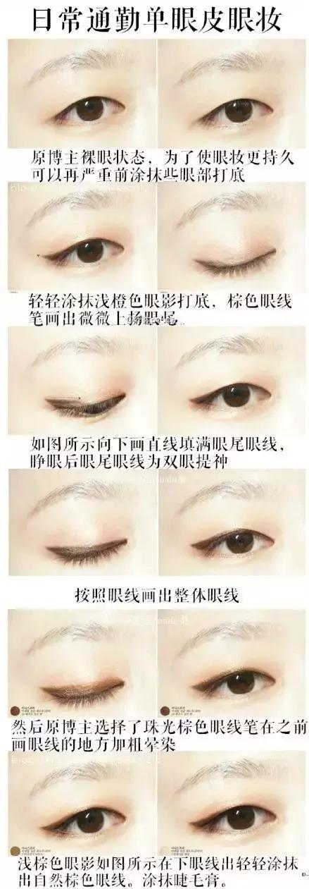 眼妆化妆教程~(包括单眼皮,内双,双眼皮教程)