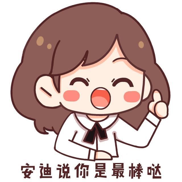 #刘涛#欢乐颂安迪漫画有趣漫画表情向你靠正在未删减图片