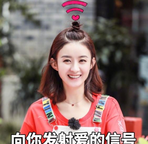 赵丽颖wifi信号发型超可爱!图片