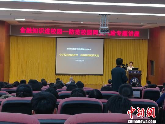 广州:防范校园网贷风险 金融、教育部门联合开展活动