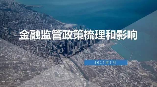 2017金融监管政策全梳理(一行三会+财政部)-烽言