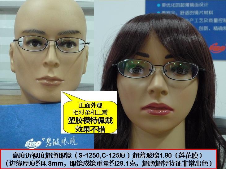 眼镜)制镜经验和专业技术,实际制镜过程中技术经验发挥到位且游刃有余