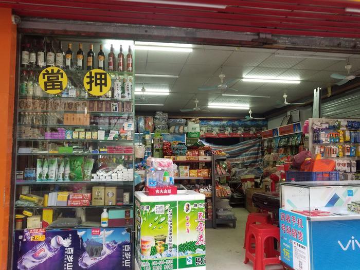 小商店也同时兼营当铺
