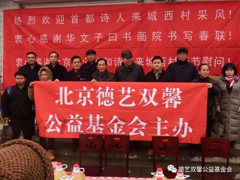 北京德艺双馨基金会工作人员合影