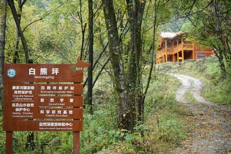 14年9月,唐家河保护区和山水共建共管白熊坪保护站