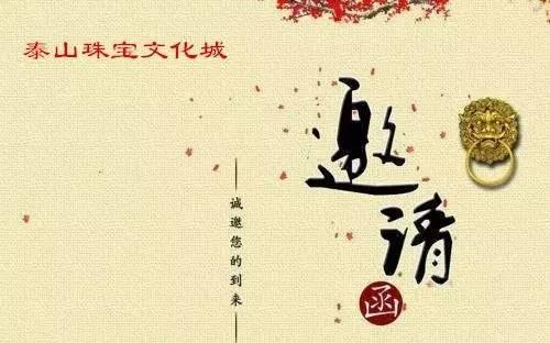 【邀请函】泰安市岱岳区文联书画创作基地邀您来参加!图片