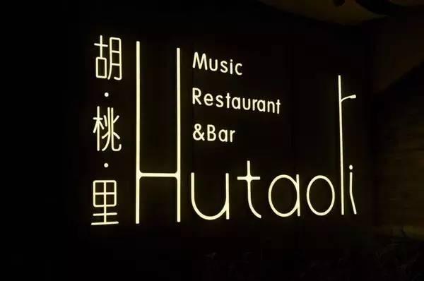 羽泉的胡桃里餐厅
