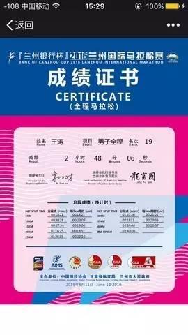 """今年重马只是王涛的第六个马拉松,""""跑得少是因为全马比较累,没有一定的训练量,害怕跑不下来,""""他解释说。"""