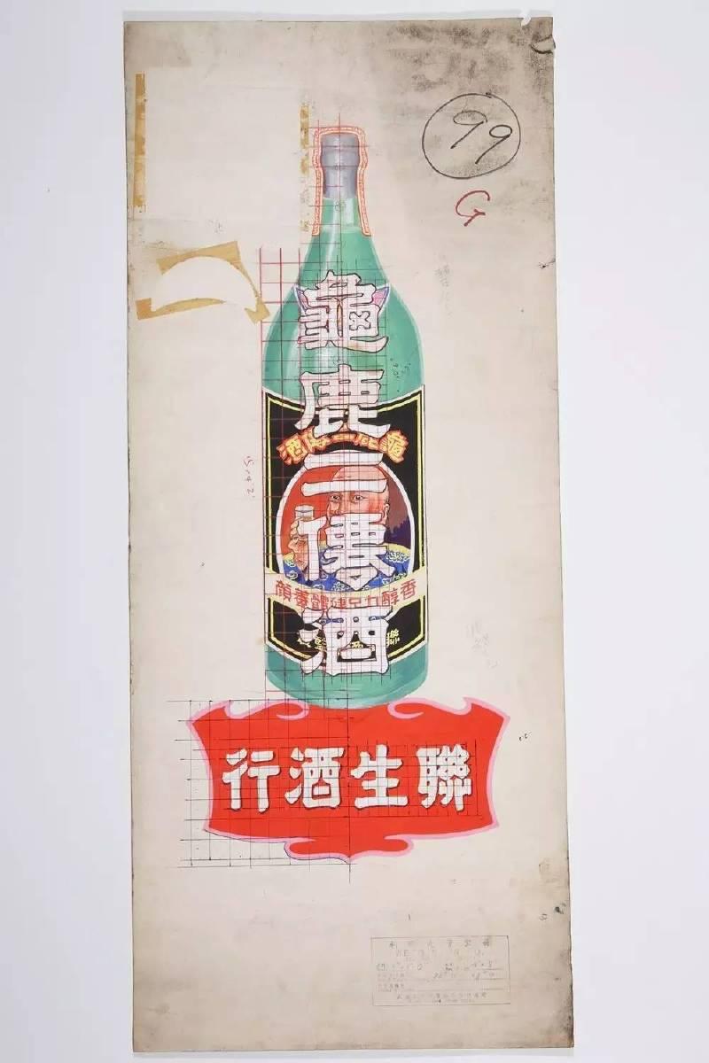 龟鹿二仙酒