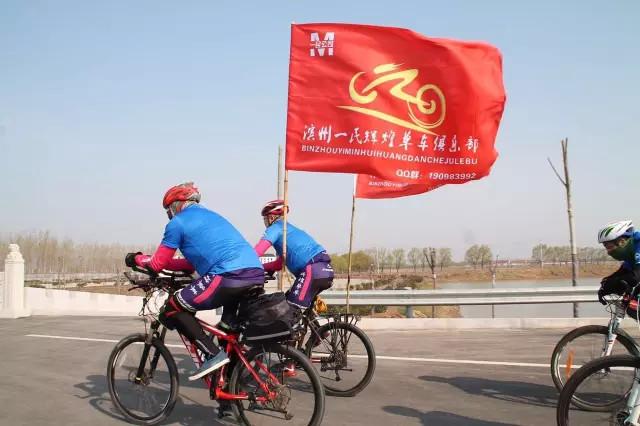 """""""滨州一民辉煌单车俱乐部""""旗帜随风飘扬"""