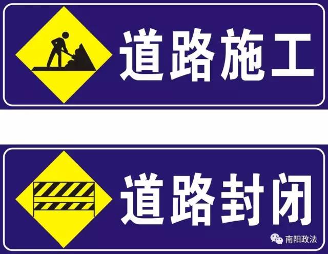 南阳多条道路封闭施工,多条公交车路线调整图片
