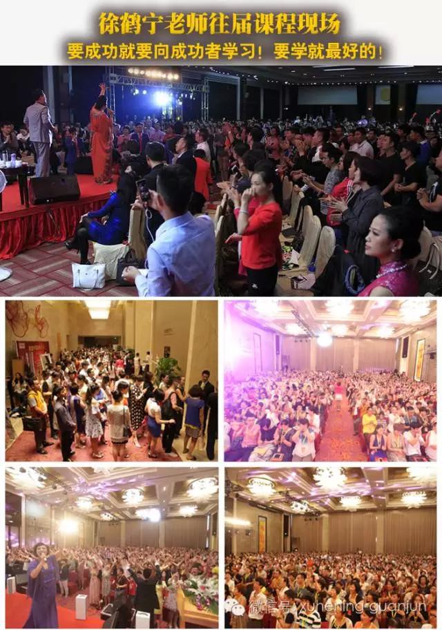 《徐鹤宁》专场演讲会:如何成为销售冠军 让产品狂销热卖 企业创新营