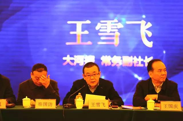 大河报社常务副社长王雪飞致辞