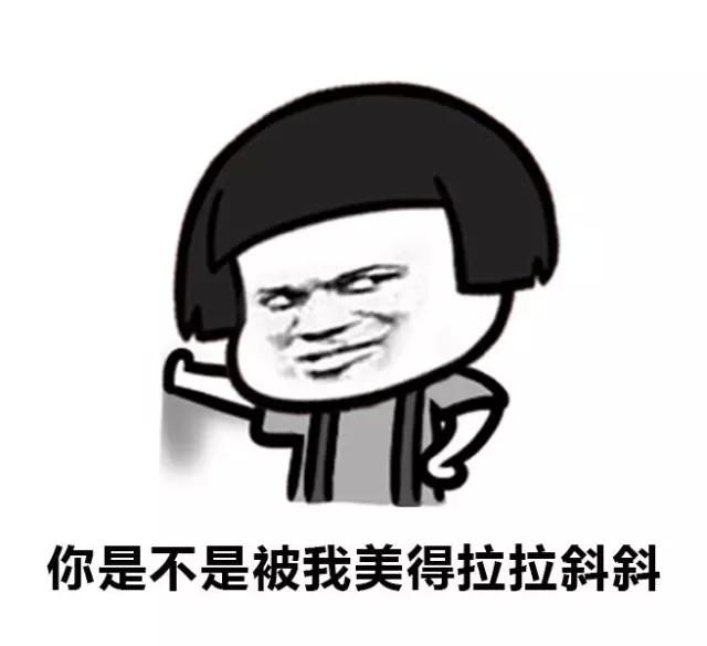 一大波潍坊方言表情包来袭,哈哈哈哈笑喷了!图片