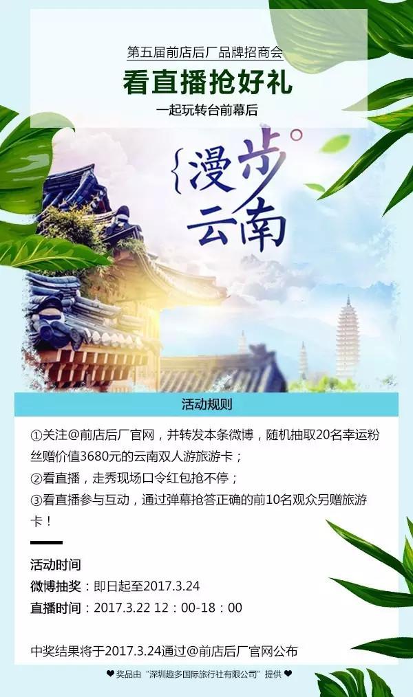 第五届mr007品牌招商会微博活动