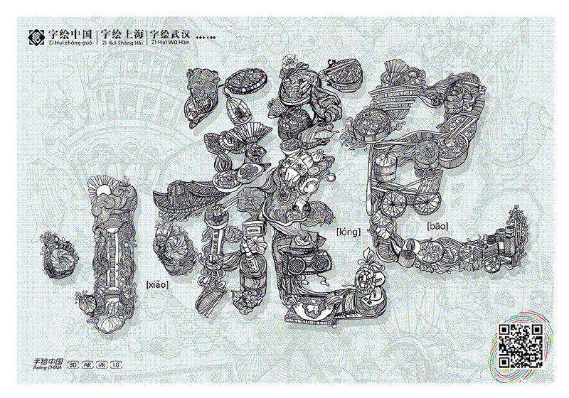 手绘中国·字绘武汉·字绘上海图片