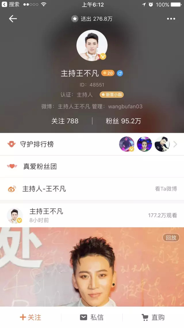 王不凡在一直播平台的个人主页