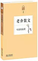 作者:老舍 出版社:浙江文艺出版社