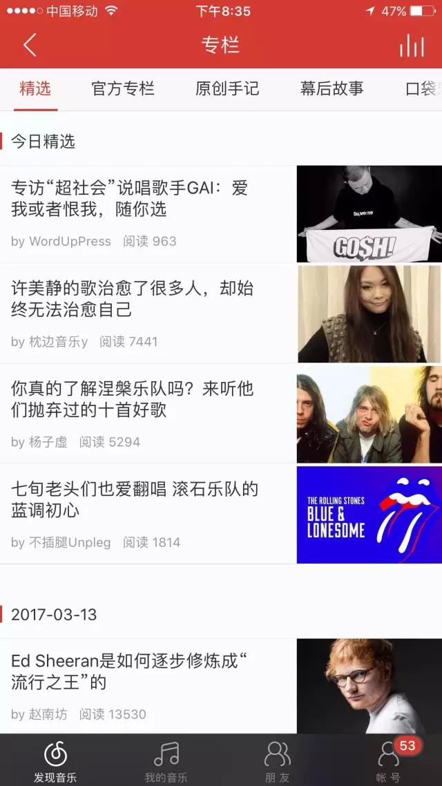 """网易云音乐4.0版本中新增""""精选专栏""""首页入口"""