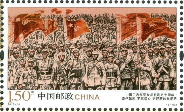 红军万里长征作为一个题材,不断亮相在新中国邮票的方寸间