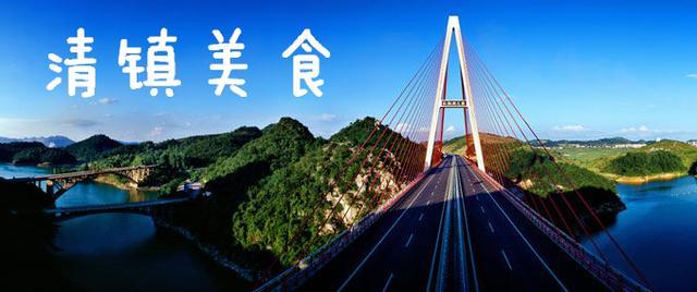 清镇市境内有国家级风景名胜区红枫湖,省级风景名胜区百花湖和市级