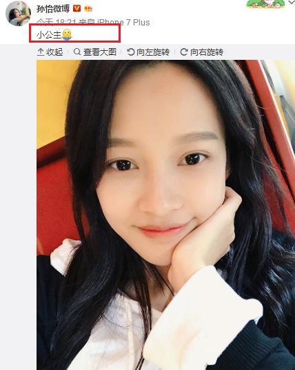 孙怡晒素颜照证实怀孕,葛荟婕18岁就为汪峰诞下小苹果
