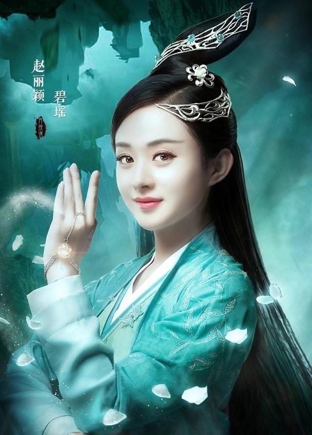 从晴儿到碧瑶: 赵丽颖的古风成长史