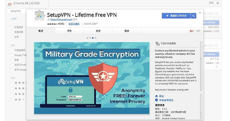 setupVPN_review__free_vpn02