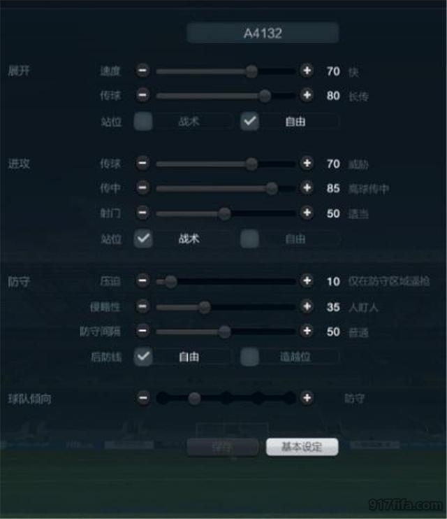 fifaonline3经理人战术板职业级与传奇级的区别