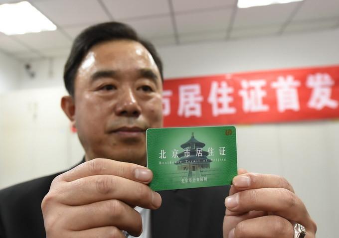 北京居住证网上签注微信入口戳这里