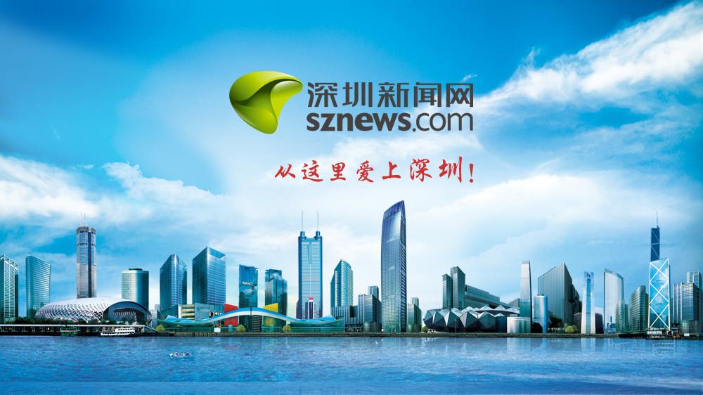 深圳房地产中介协会:深圳将出台房地产调控新政为不实传言
