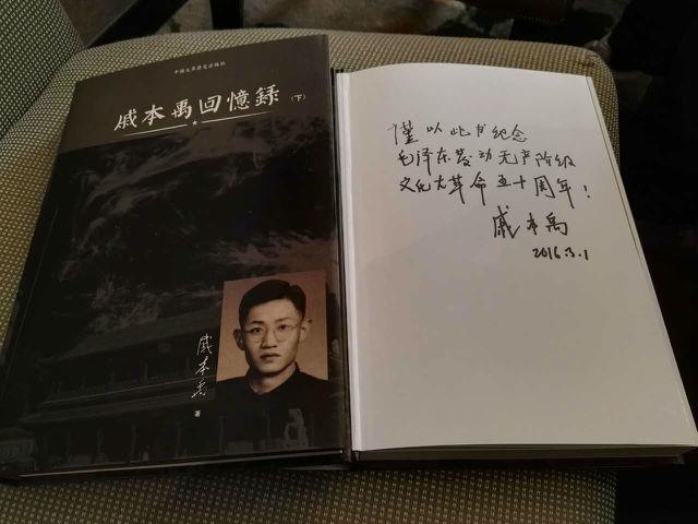 在香港出版的戚先生回忆录